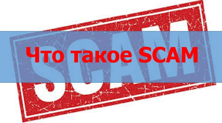 Что такое SCAM или пути обмана в интернете