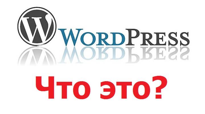WordPress — что это?