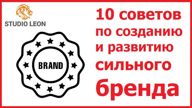 Зачем нужен фирменный стиль или 10 советов по созданию и развитию сильного бренда