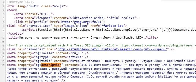 заголовок title, description, studioleon, studioleon.net, Что такое title, description and headers?