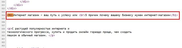 заголовок h1, h2, h3, h4, h5, h6, studioleon, studioleon.net, Что такое title, description and headers?