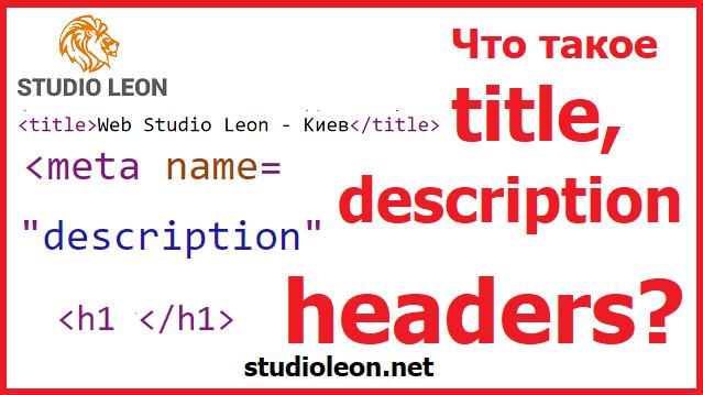 Что такое title, description & headers?
