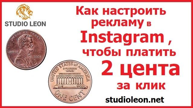 Как настроить рекламу в Instagram, чтобы платить 2 цента за клик