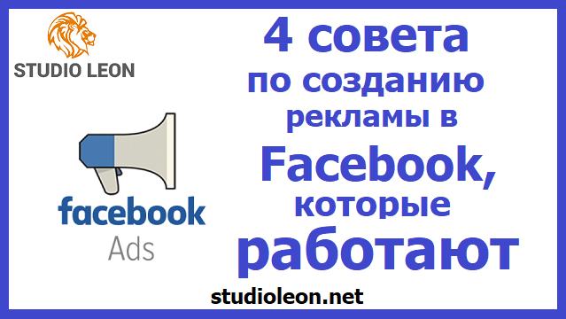 4 совета по созданию рекламы в Facebook, которые работают