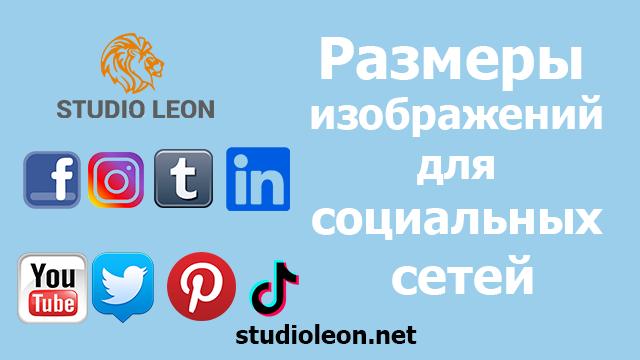 Размеры изображений для социальных сетей: краткое справочное руководство для каждой сети