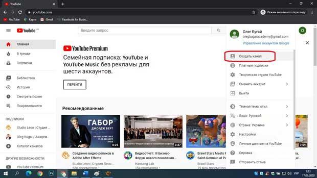 Как создать канал на YouTube в 2021: пошаговая инструкция, Студия Леон, леон, studioleon, studioleon.net
