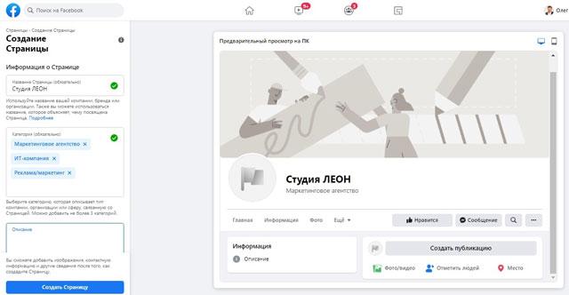 Как создать страницу в фейсбук, студия леон, studioleon, Как создать страницу в Facebook