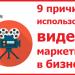 9 причин использовать видео маркетинг в бизнесе или почему вашему бизнесу нужен видеомаркетинг