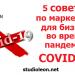 5 советов по маркетингу для бизнеса во время пандемии COVID-19
